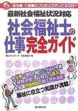 社会福祉士の仕事完全ガイド―最新社会福祉状況対応 (Welfare Naruka Series)