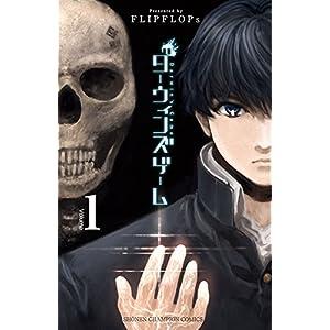 ダーウィンズゲーム 1 (少年チャンピオン・コミックス) [Kindle版]