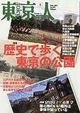 東京人 2011年 06月号 [雑誌]