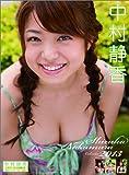 中村静香 カレンダー 2013年