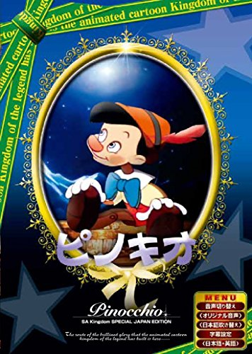 ピノキオ 日本語吹き替え版 ANC-002 [DVD]