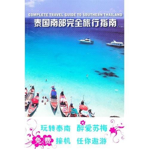 Der vollständige Südthailand Reiseführer (Chinesisch