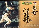 BBM2013 ベースボールカード オールスター伝説 直筆サインカード 松本匡史/100
