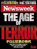 Newsweek (ニューズウィーク日本版) 2015年 12/22 号 [THE AGE OF TERROR テロと狂気の時代]