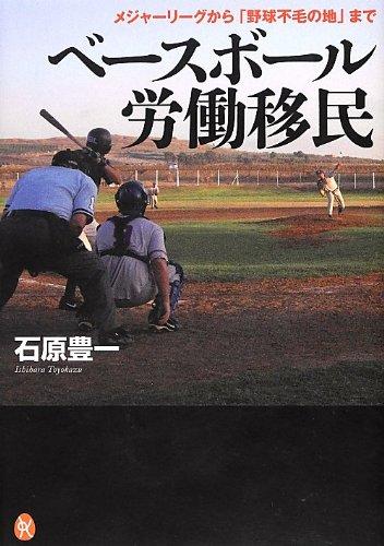 ベースボール労働移民 ---メジャーリーグから「野球不毛の地」まで (河出ブックス)