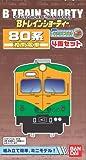 Bトレインショーティー 80系 湘南電車