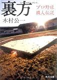 裏方―プロ野球職人伝説 (角川文庫)