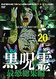 黒呪霊 最恐総集編 そこにいる動画20連発 [DVD]