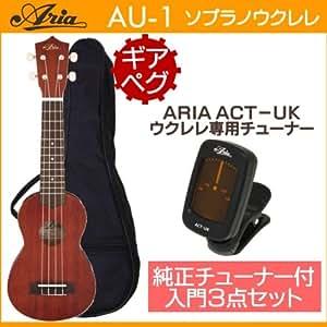 【新仕様】【純正チューナー付3点セット】ARIA/アリア AU-1 ソプラノ・ウクレレ/ギヤペグ仕様