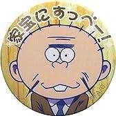 おそ松さん 缶クリップバッジ 単品 シークレット 聖澤庄之助 家宝にすっぺー!