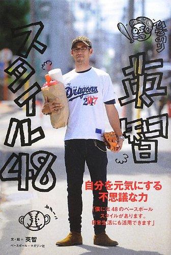 英智スタイル48