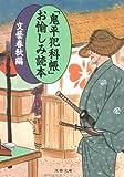 「鬼平犯科帳」お愉しみ読本 (文春文庫)