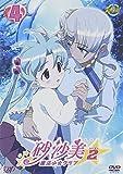 砂沙美☆魔法少女クラブ シーズン2 4(通常版)[DVD]