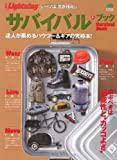別冊Lightning104「サバイバル・ブック」 (エイムック 2184 別冊Lightning vol. 104)