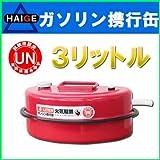 HAIGE ガソリン携行缶 3L 消防法適合商品 UN規格 K3L
