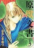 原獣文書 (3) (ウィングス・コミックス)