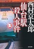 駅シリーズ / 西村 京太郎 のシリーズ情報を見る