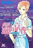 市長遠山京香 (6) (Judy Comics)