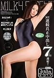 みるスポ!×真正中出しの絶対アングル 村上里沙 みるきぃぷりん♪ [DVD]