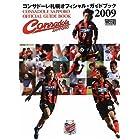 コンサドーレ札幌オフィシャル・ガイドブック〈2009〉