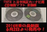 TOYOTA トヨタ純正カーナビ用 DVD地図ソフト 全国版 【 08664-0AE17 】 CD 3枚組 プログラムディスク付き