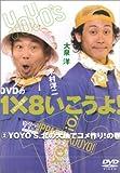DVDの1×8いこうよ!(2)YOYO'S、北の大地でコメ作り!の巻