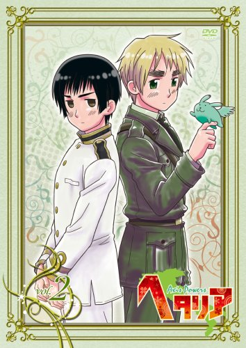 ヘタリア Axis Powers 第2巻【初回限定版】 [DVD]