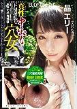 穴女 [DVD]