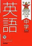 中学英語 新装版 (パーフェクトコース参考書)