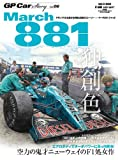 GP CAR STORY Vol.6 March881 (SAN-EI MOOK)