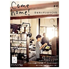 Come home�I�@Vol.27 (���̃J���g���[�ʍ�)