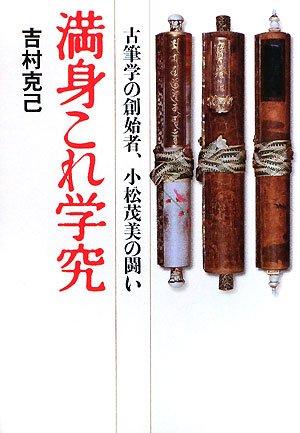 満身これ学究―古筆学の創始者、小松茂美の闘い