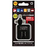マルチ巻き取りACアダプタ (3DSシリーズ/PSVITA2000/PS4/PSP/FC POKET/スマートフォン/各機種用)