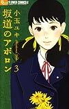 坂道のアポロン 3 (フラワーコミックス)