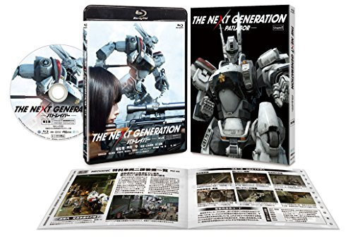 THE NEXT GENERATION パトレイバー/第5章 [Blu-ray]