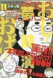 月刊 IKKI (イッキ) 2009年 11月号 [雑誌]