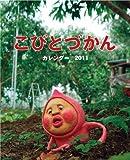 卓上 こびとづかん 2011年 カレンダー