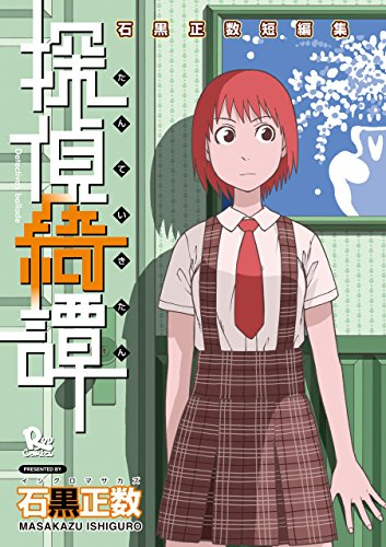 探偵綺譚 石黒正数短編集(1) (RYU COMICS)