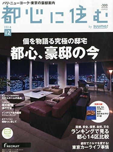 都心に住む by SUUMO (バイ スーモ) 2014年 12月号