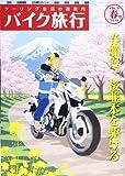 バイク旅行 vol.7―ツーリング生活の道案内 (SAN-EI MOOK)