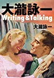 大瀧詠一Writing & Talking