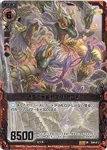 Z/X ゼクス 第四弾「黒騎神の強襲」B04-013/混沌の大蛇ヤマタノオロチ/SR 赤