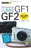 今すぐ使えるかんたんmini LUMIX GF1/GF2基本&便利ガイド