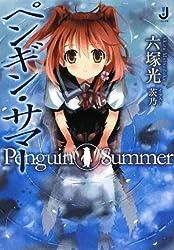 ペンギン・サマー (一迅社文庫)
