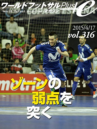 world-futsal-magazine-plus-vol316-the-goal-aimed-at-the-weakness-of-zone-defense-by-inter-movistar-j