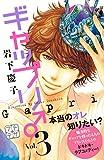 ギャップリ♂(3)(プチデザ) (デザートコミックス)