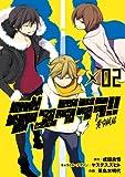 デュラララ!! 黄巾賊編 2巻 (デジタル版Gファンタジーコミックス)