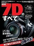 キヤノン EOS 7Dのすべて (インプレスムック DCM MOOK)