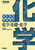 らくらくマスター化学基礎・化学 (河合塾シリーズ)