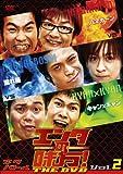 エンタの味方!THE DVD ネタバトルVol.2 ハマカーンvs流れ星vsキャン×キャン